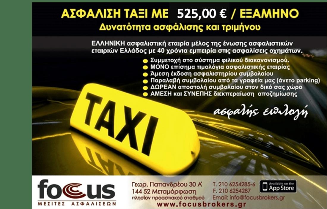 asfalia taxi